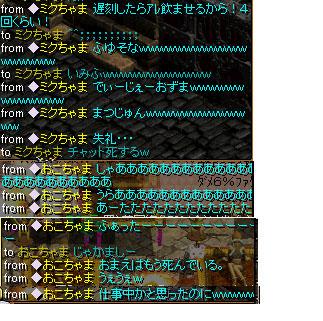 mikumiku2.jpg