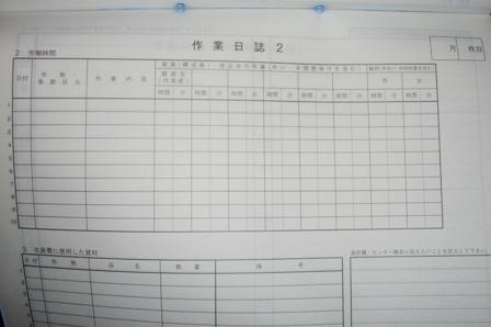 統計調査帳2