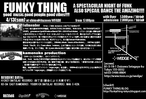 funkythingフライヤ裏面