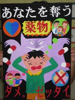 文化総合部薬物防止ポスター 007