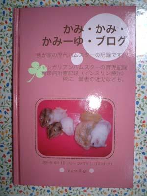 book 20080318_8