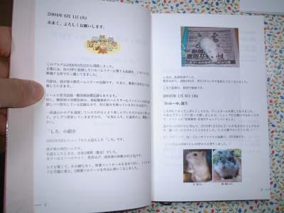 book 20080318_9