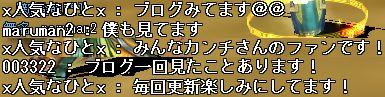081013010849_応援4