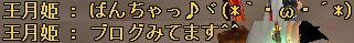 081022000205_応援3