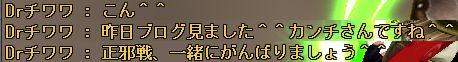 081022002806_応援5