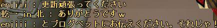 081022005441_応援7