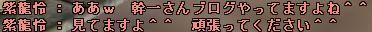 081022212658_応援8