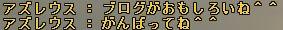 081028232659_応援11