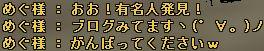 081110104416_応援2