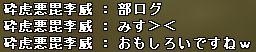 081125022346_応援4