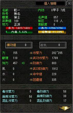 (SS)081125032926_育成ステ