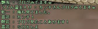 (SS)090523000006_応援