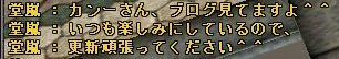 (SS)090607000001_応援