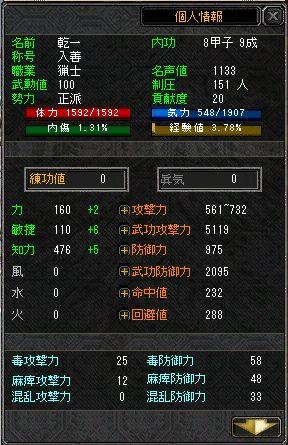 (SS)090610000001_ステ振り変更前