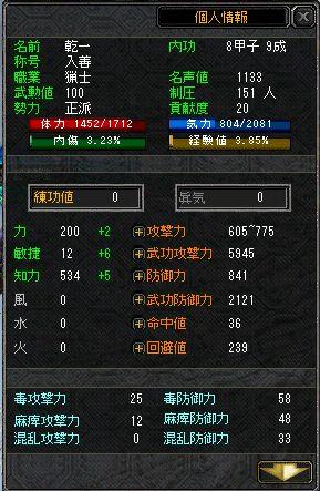 (SS)090610000005_ステ振り変更後