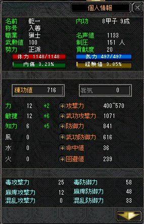(SS)090610000004_ステ振り変更