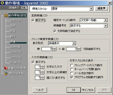 ime 2003 ダウンロード