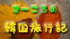hanbana1.jpg
