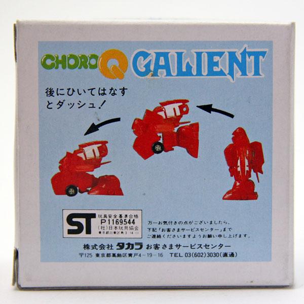 チョロQ ガリアン(タカラ)10
