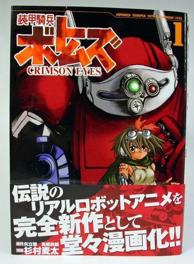 装甲騎兵ボトムズ CRIMSON EYES 1