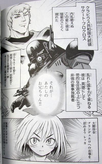 装甲騎兵ボトムズ CRIMSON EYES 2