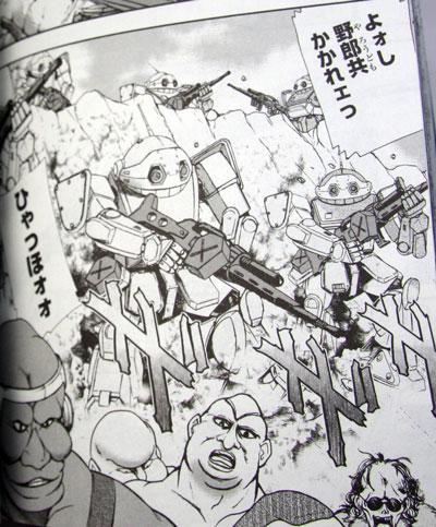 装甲騎兵ボトムズ CRIMSON EYES 3