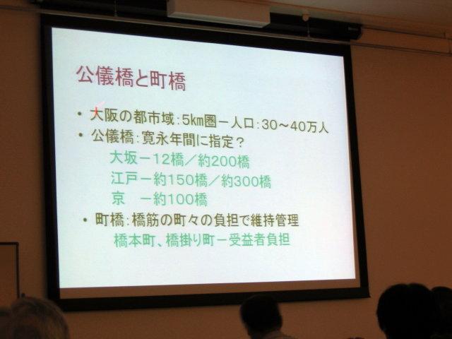 大阪の橋 講演