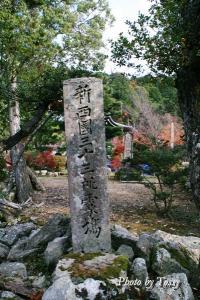 西国33霊場石碑