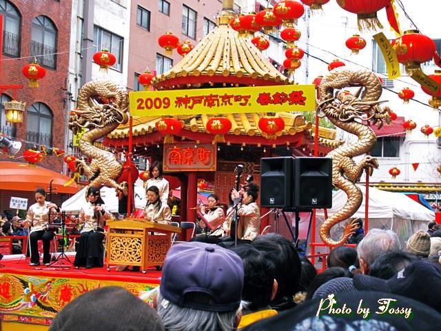 2009神戸南京町春節祭