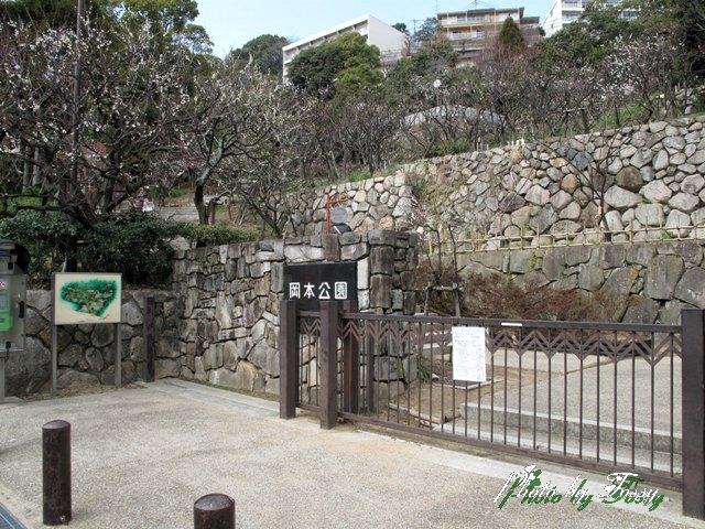 岡本公園入り口