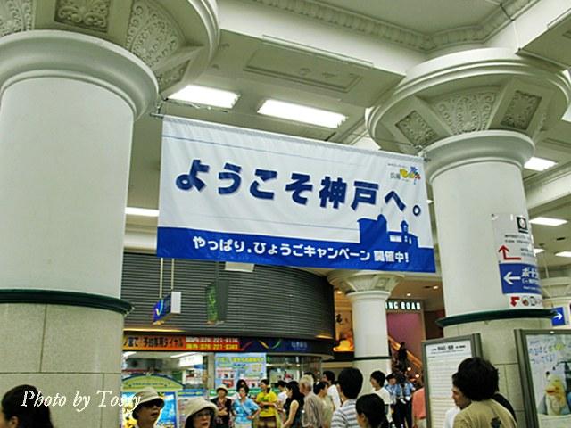ようこそ神戸 JR三宮駅