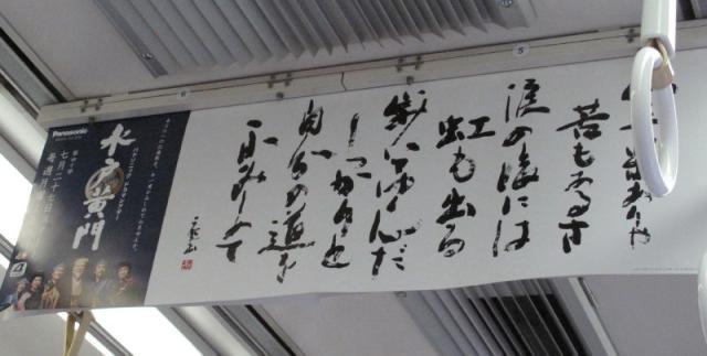 水戸黄門ポスター