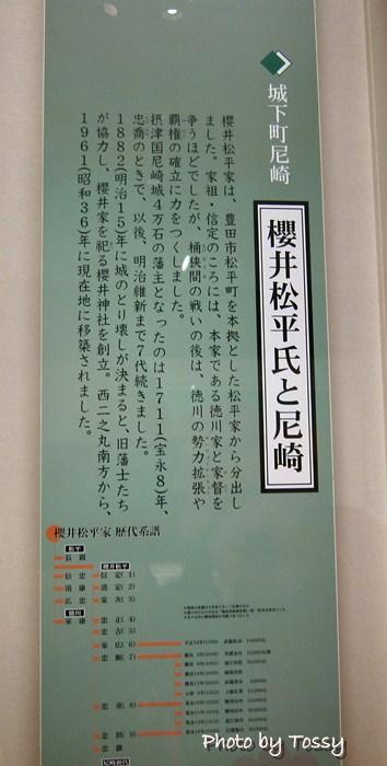 桜井氏系図