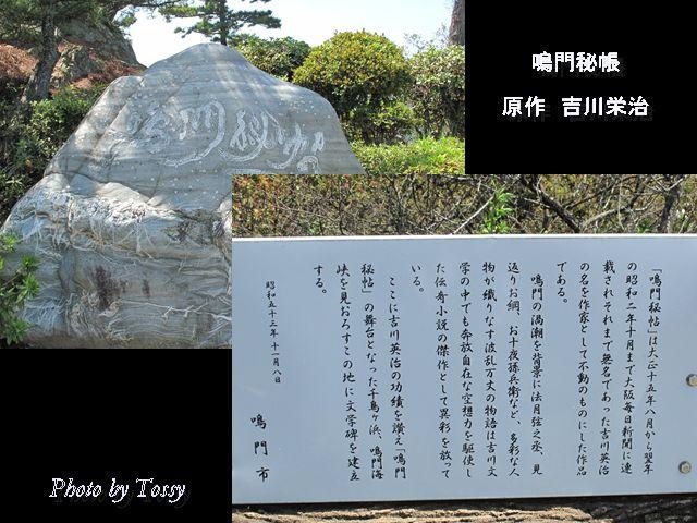 鳴門秘帳石碑