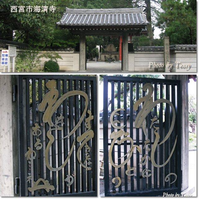 海清寺 門と扉
