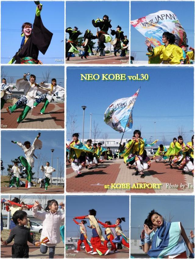 NEO KOBE vol.30 コラージュ