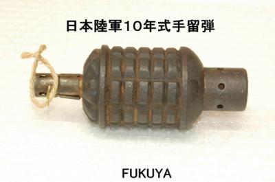 手榴弾400