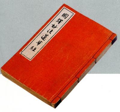 賢治遺言の法華経400