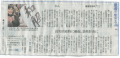 朝日新聞連載 「患者を生きる」 薬害を訴えて
