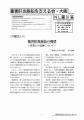 薬害肝炎訴訟を支える会大阪NL31