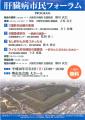堺 肝臓病フォーラム 案内 08/05/18