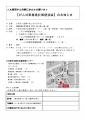 6/29 勉強会 実施要綱 申込方法