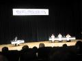 公立病院改革と広域医療 シンポ