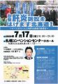 B型肝炎訴訟を励ます北海道集会