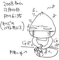 2008-12-10-05.jpg