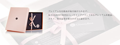 glossybox1.jpg