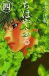 chihaya_04.jpg