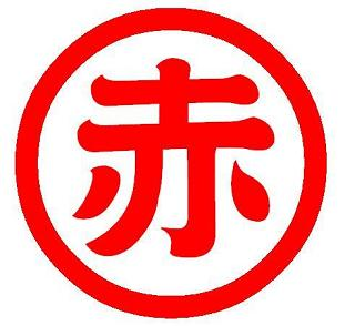 akasushi.jpg