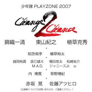 eventname_playzone07_2.jpg
