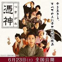tsukigami1.jpg